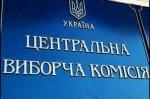 ЦВК не зарегистрировал Луценко и Тимошенко