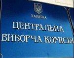 Центризбирком зарегистрировал трех международных наблюдателей