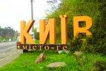 Въезд в Киев станет платным
