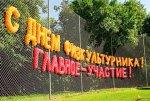 В Киеве на День физкультуры пройдут праздничные мероприятия