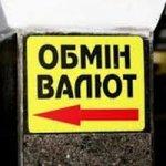 В Украине вводится пенсионный сбор при покупке валюты